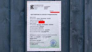удостоверение за сключен граждански брак